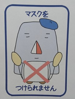 マスクを付けられない人のマーク.JPG